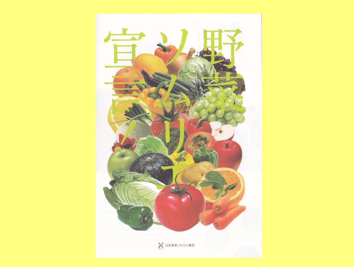 ジュニア野菜ソムリエ 無料講座説明会 2015年10月