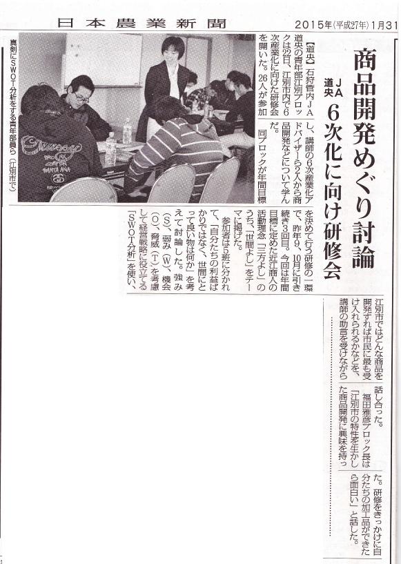 日本農業新聞に掲載されました!