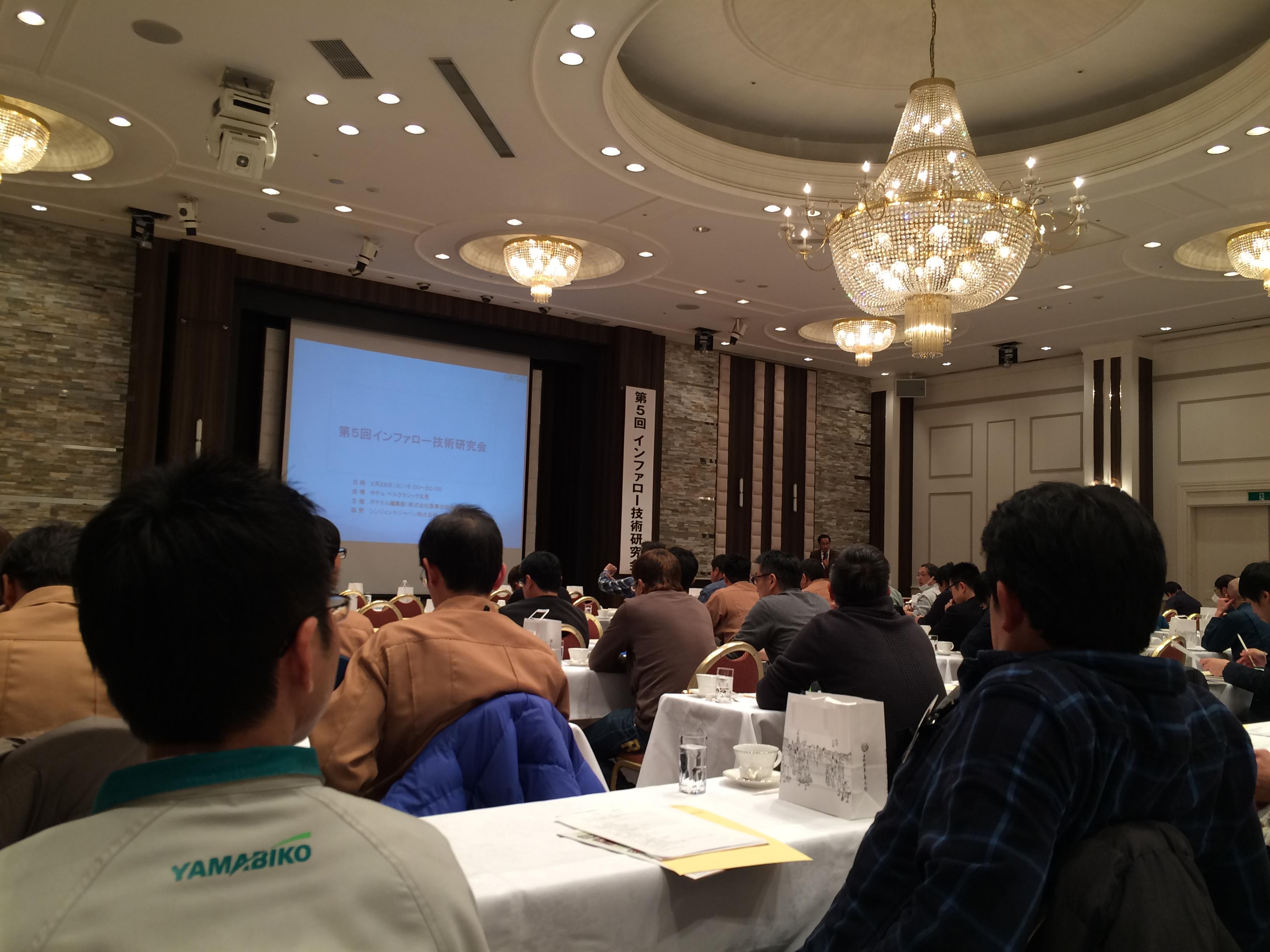 ジャガイモ栽培技術に関するセミナー『第5回インファロー技術研究会』で講演致しました♪