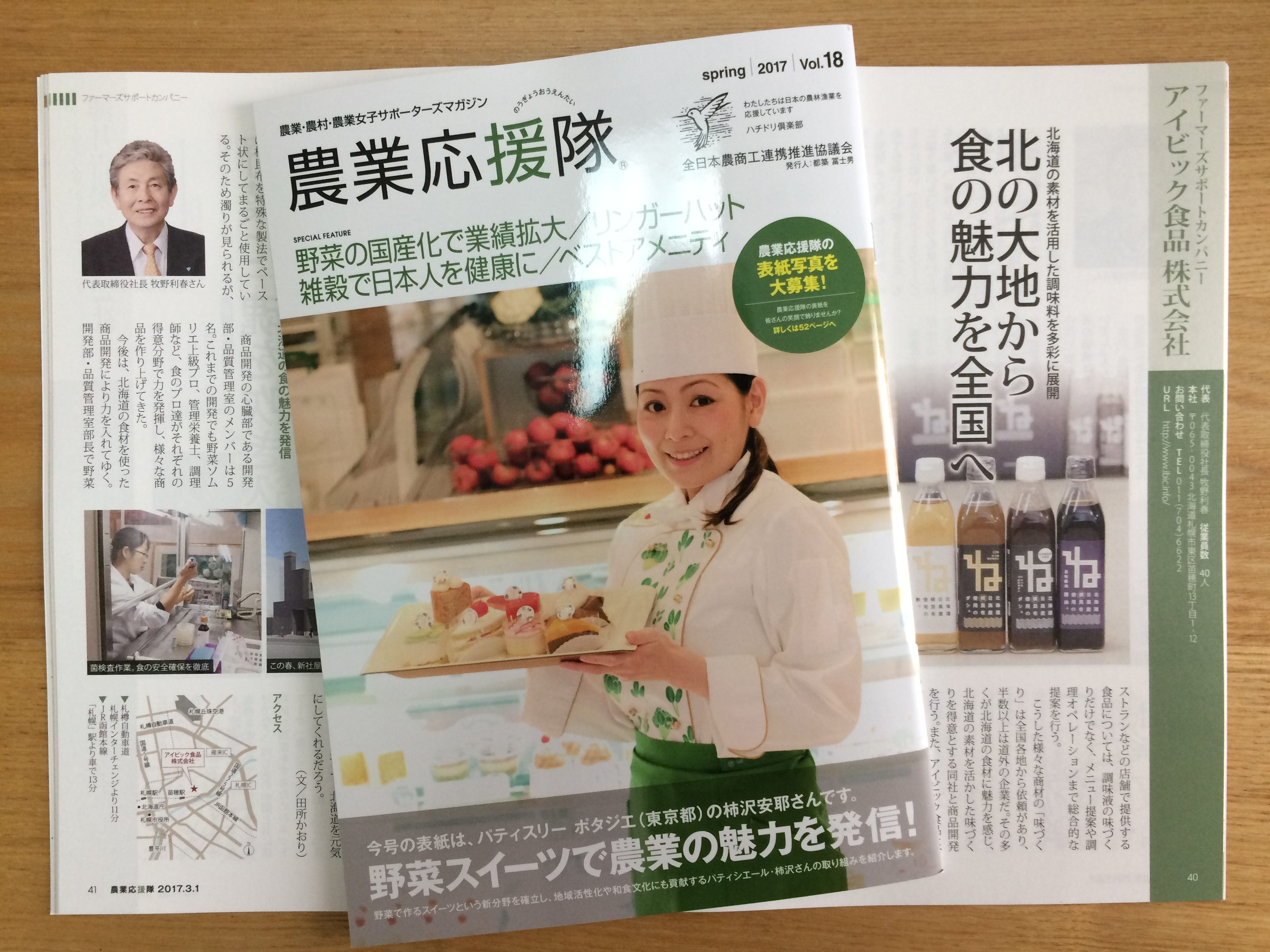 農業応援隊 札幌の企業の記事を担当致しました♪