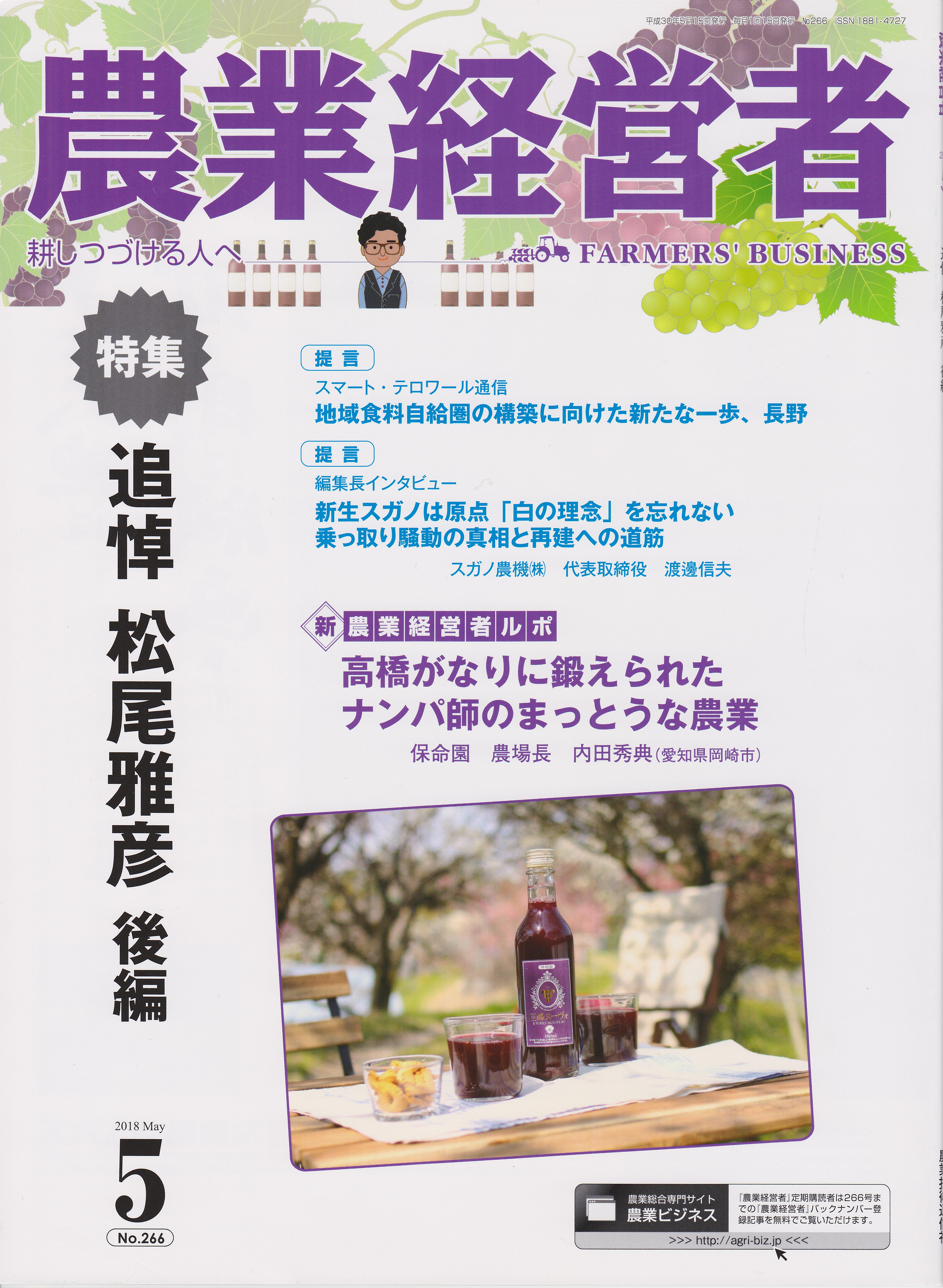 月刊誌『農業経営者』の記事を担当しました!