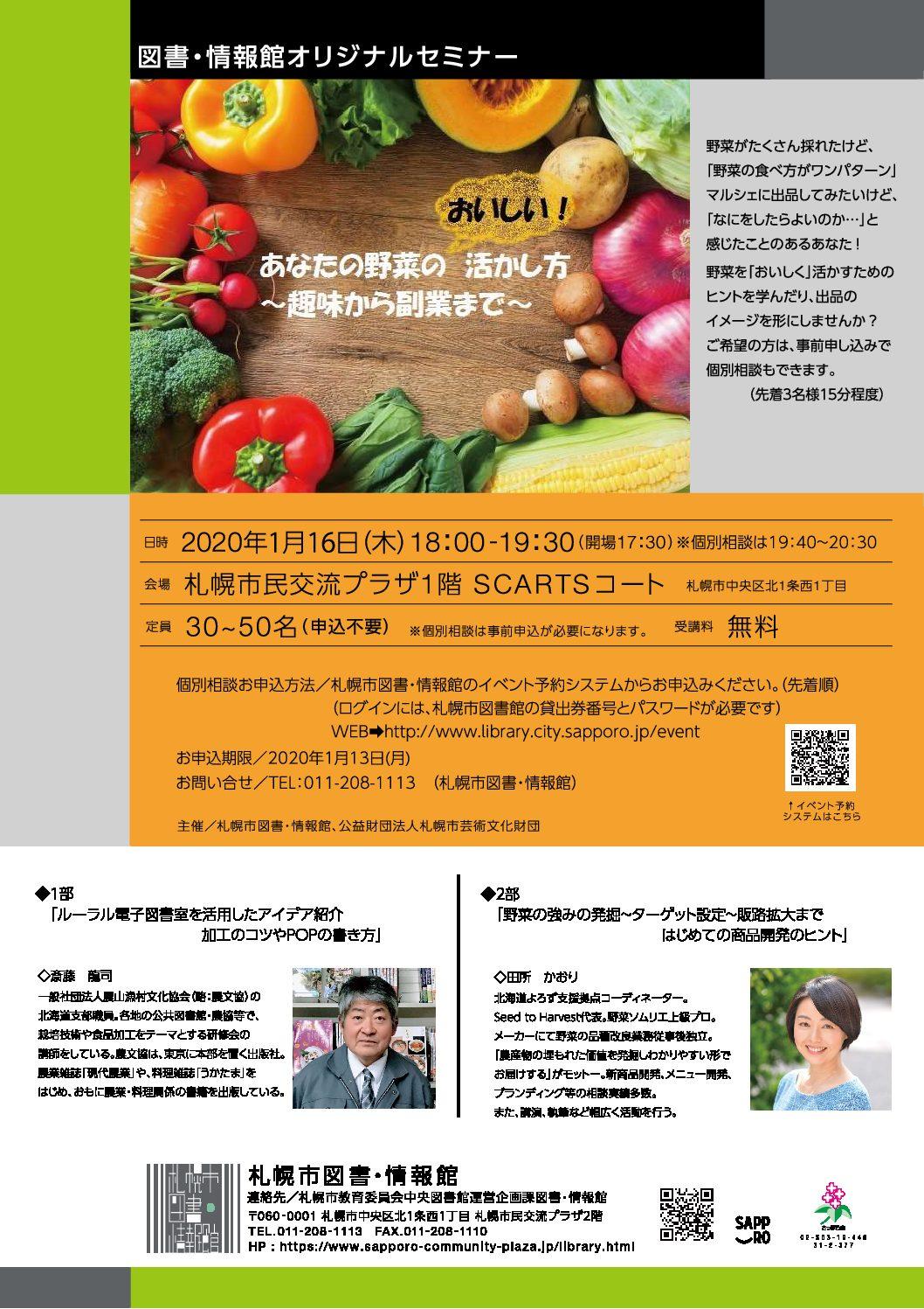 セミナーのお知らせ/ 札幌市図書・情報館「野菜のおいしい活かし方」2020/1/16