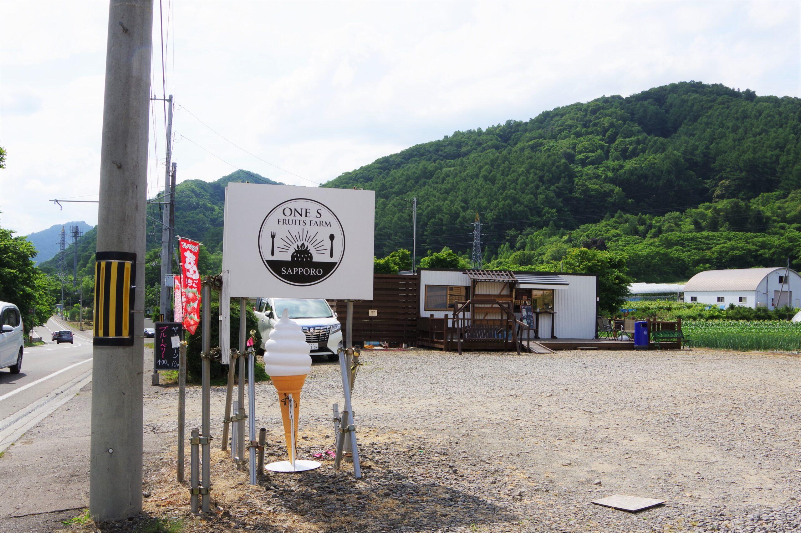 ONE_S FRUITS FARM@札幌市南区~採れたてフルーツのソフトクリームと直売所~